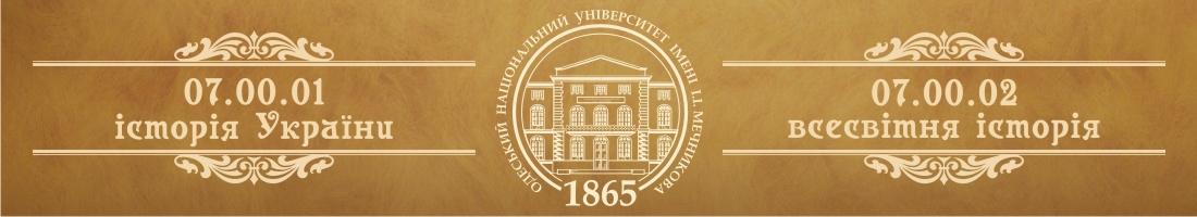 Спеціалізована вчена рада Д 41.051.08
